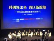 深科创走廊启幕,广州国际创新城将筑起人才高地