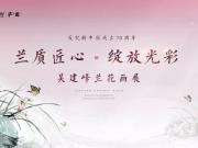 兰质匠心·绽放光彩—吴建峰首次兰花画展10月1日即将大美开幕