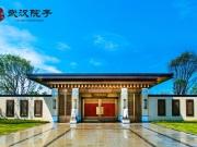 武汉院子新品加推 湖山大境打造武汉半岛纯墅住区