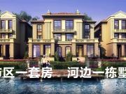 市区一套房,河边一栋墅