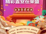 荣盛国际中心   首付5万起 超级福利强势开年