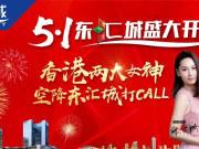 香港女神徐子珊&江若琳五一空降阳江东汇城
