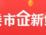 证件丨保定领秀紫晶城13#楼项目补办建设工程规划许可