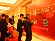 """""""共享国际 共话未来""""常州天安数码城园区企业家年会圆满成功"""