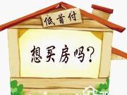 跨越刚需第一道门槛 郑州首付35万买套房