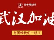 武汉加油丨恒丰地产已完成第一批对武汉城市医院的医疗物资捐赠