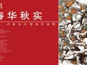 沁园 春华秋实 卢春生中国画作品展