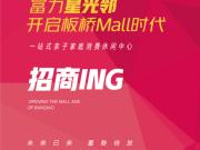 超劲爆!板桥首家社区MALL火爆招商啦!