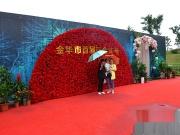 5.21金狮·瀚悦府金华首届百合花节盛大开幕