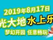 【阳光大地】8月17日,水上乐园梦幻开园,任意畅玩!
