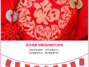 裕墨园  12月28-31日万国年货节