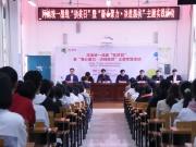 """助力基层教育,汉军回馈幸福——第九届""""红七基金""""资助雅龙中学"""