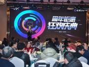 在龙湖光年周年庆典上揭晓的三件事