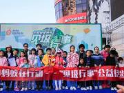 龙腾广场为湛江创文助力添彩!首届公益环保行成功举办