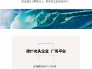 东海集团陵城项目大型人才招聘暨供应商见面会9月16日启幕!