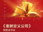 1月19日耐斯·智慧海樊登读书会即将盛大开启!