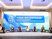 践行社会责任 中天健集团加入中国绿公司联盟