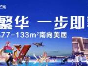 惠州碧桂园城市之光-沃尔玛为邻、百年老校力教育!