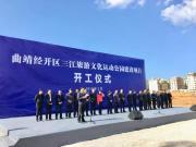 """三江旅游文化运动公园正式开工,经开区再添城市""""绿肺"""""""