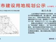 海通知味谷建设规划公示--紧邻东营区政府 新区中央政务区核