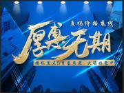 """搜狐焦点""""厚惠无期""""五盘联动 5月27日看房团火热报名中!"""