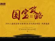 国宝攻略|三盛携千年国宝御鉴榕城文化盛宴