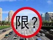 定了!4月16日西安常态化限行正式启动 优交通地铁盘紧俏