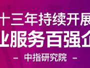 品质前行 引领标杆|彰泰物业荣获2020中国物业服务百强企业