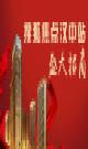 """汉中市不动产登记实现全业务、跨部门""""一站式""""服务"""