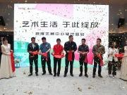 阳光城·君山墅 |「君雅」?#29031;?#20013;心正式开幕:全北京艺术生活方