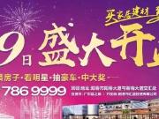 锦绣国际商贸城!期待4月29日与你相见!