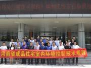 《河南省成品住宅室内环境控制技术规程》工作会于近日成功举办