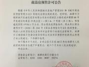 潭房·中央公园(一期)6、7号楼(共2栋)预售许可公告