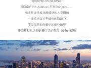 和樾府·华颐中心| 同频世界繁华,重新定义老城璀璨生活