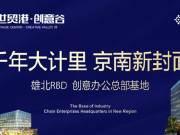 【久仰雄北 亲见创意】京雄世贸港·创意谷产品发布会盛大召开