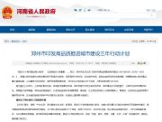 官宣!郑州城市建设三年行动计划!港区发展再提速!