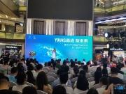 YOUNG森活、赢未来,重庆太平洋广场和大融城签署合作协议
