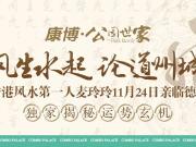 风生水起 论道州城—香港风水第一人麦玲玲11月24日亲临德州