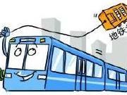 昆明地铁4号线28座站点全部开工 沿线受益楼盘都有哪些?