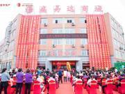 昌华·盛易达商城 营销中心盛大开放,迎接聊城商业新时代!