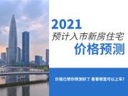 2021预计入市的住宅价格已帮你预测好了 看看哪里可以上车?