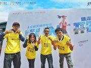 健走未来丨2019融创健走未来文旅跑哈尔滨站欢乐收官