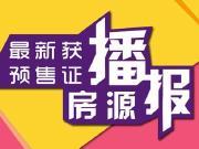 【预售播报】5月6日源创国际112套大平层房源获证