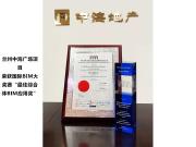 """兰州中海广场项目获""""国际BIM大奖赛最佳综合体BIM应用奖"""""""
