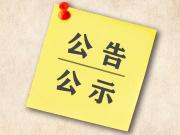 香域滨江花园二期项目变更建设工程规划许可事项批前公示