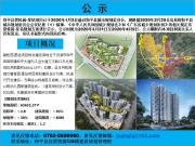 和平碧桂园·星钻拟规划住宅总户数为1388户
