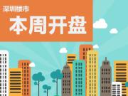本周楼市:2019年首周深圳0盘面市 6个在售热盘推荐