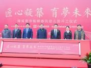 绿城育华杨柳春风幼儿园开工仪式盛大举行