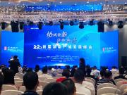 2020首届湖南产城发展峰会举办 标志和风苑首次亮相