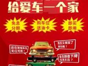 【湘泰九龙城】年末钜惠,买车位送油卡!给爱车一个温暖的家!